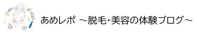 あめレポ ~脱毛・美容の体験ブログ~
