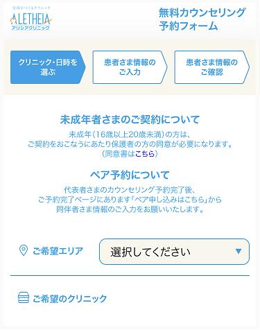 アリシアクリニックカウンセリング予約フォーム